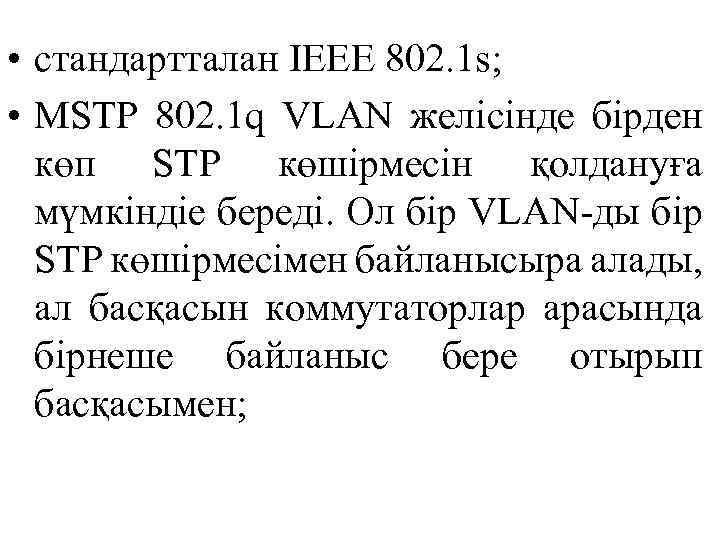 • стандартталан IEEE 802. 1 s; • MSTP 802. 1 q VLAN желісінде