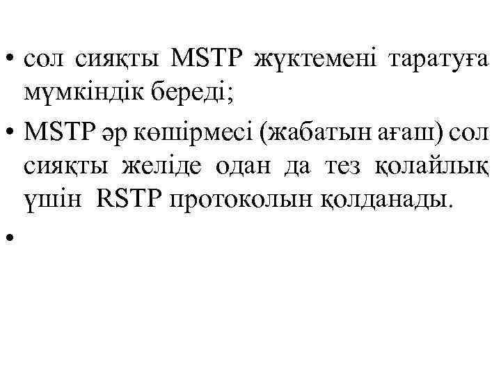 • сол сияқты MSTP жүктемені таратуға мүмкіндік береді; • MSTP әр көшірмесі (жабатын