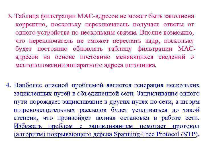 3. Таблица фильтрации МАС-адресов не может быть заполнена корректно, поскольку переключатель получает ответы от