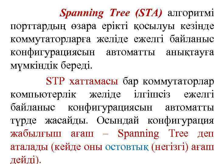 Spanning Tree (STA) алгоритмі порттардың өзара ерікті қосылуы кезінде коммутаторларға желіде ежелгі байланыс конфигурациясын