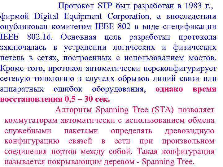 Протокол STP был разработан в 1983 г. , фирмой Digital Equipment Corporation, а