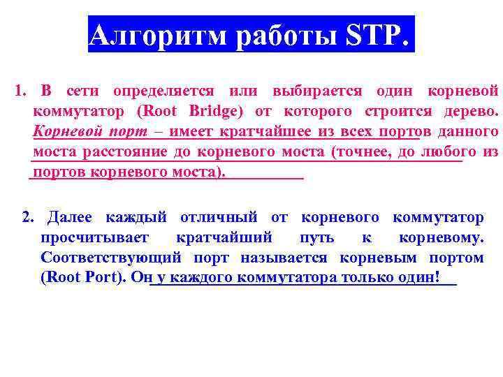 Алгоритм работы STP. 1. В сети определяется или выбирается один корневой коммутатор (Root Bridge)