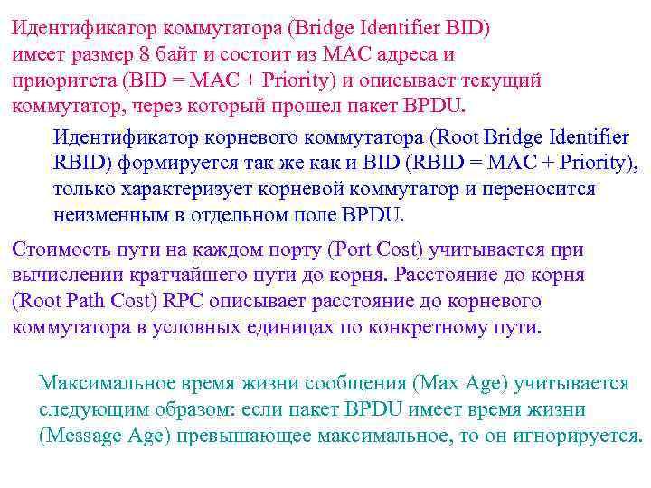 Идентификатор коммутатора (Bridge Identifier BID) имеет размер 8 байт и состоит из MAC адреса