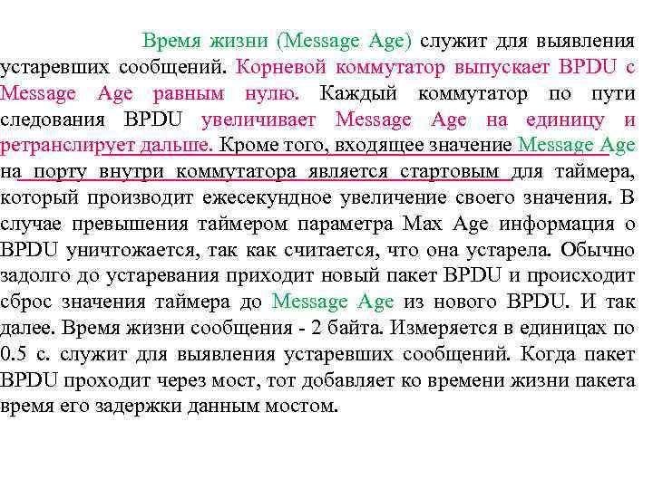 Время жизни (Message Age) служит для выявления устаревших сообщений. Корневой коммутатор выпускает BPDU