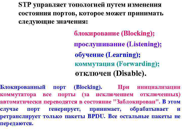 STP управляет топологией путем изменения состояния портов, которое может принимать следующие значения: блокирование (Blocking);