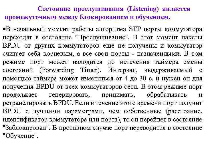 Состояние прослушивания (Listening) является промежуточным между блокированием и обучением. В начальный момент работы алгоритма