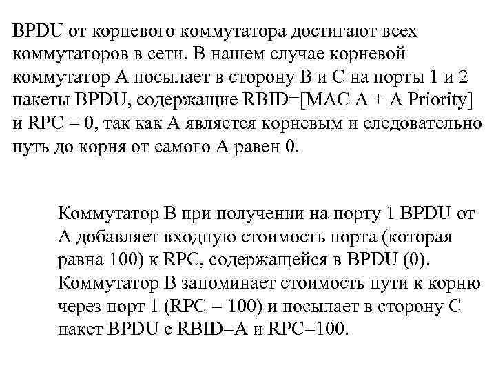 BPDU от корневого коммутатора достигают всех коммутаторов в сети. В нашем случае корневой коммутатор