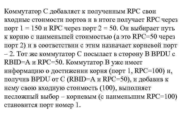 Коммутатор С добавляет к полученным RPC свои входные стоимости портов и в итоге получает