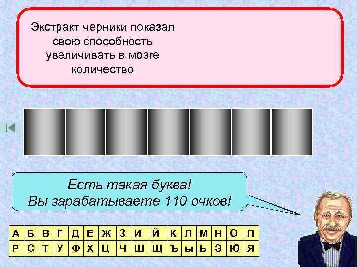 Экстракт черники показал свою способность увеличивать в мозге количество Естьтакой буквы! Нет такая буква!
