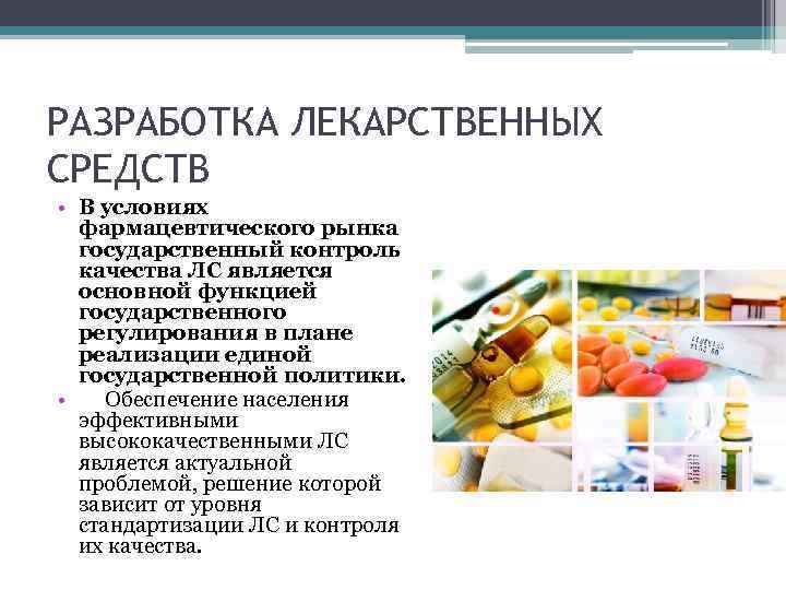 РАЗРАБОТКА ЛЕКАРСТВЕННЫХ СРЕДСТВ • В условиях фармацевтического рынка государственный контроль качества ЛС является основной