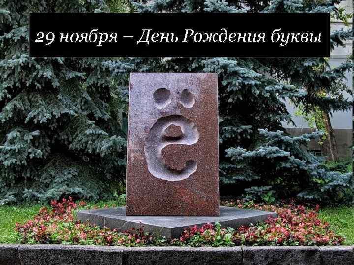 29 ноября Name of presentation – День Рождения буквы Company name