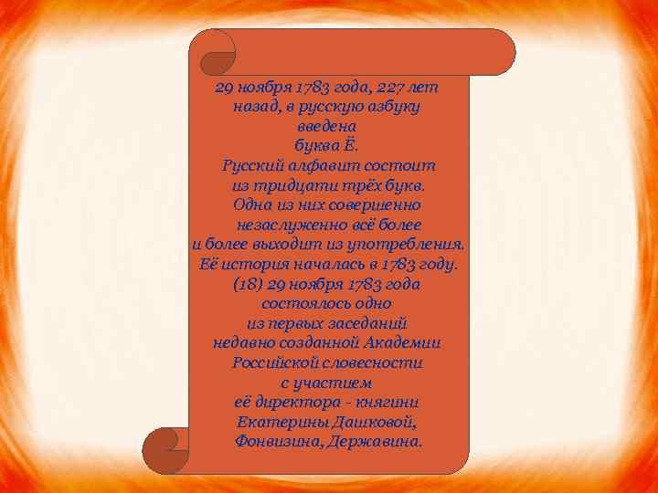 29 ноября 1783 года, 227 лет назад, в русскую азбуку введена буква Ё. Русский