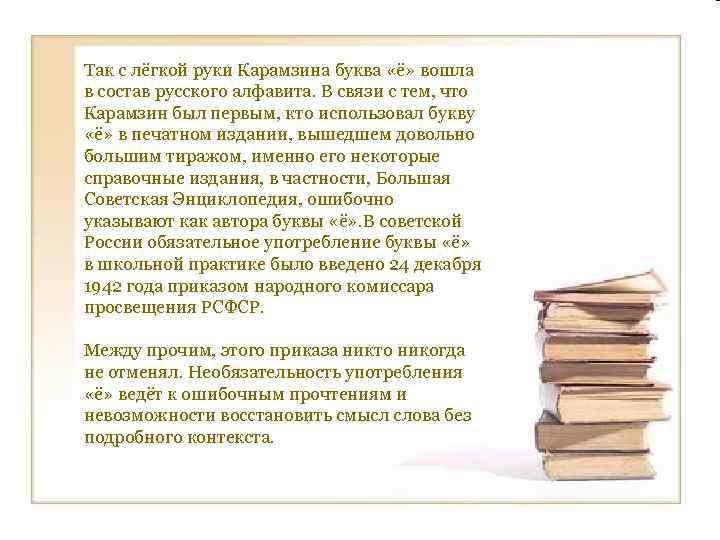 Так с лёгкой руки Карамзина буква «ё» вошла в состав русского алфавита. В связи