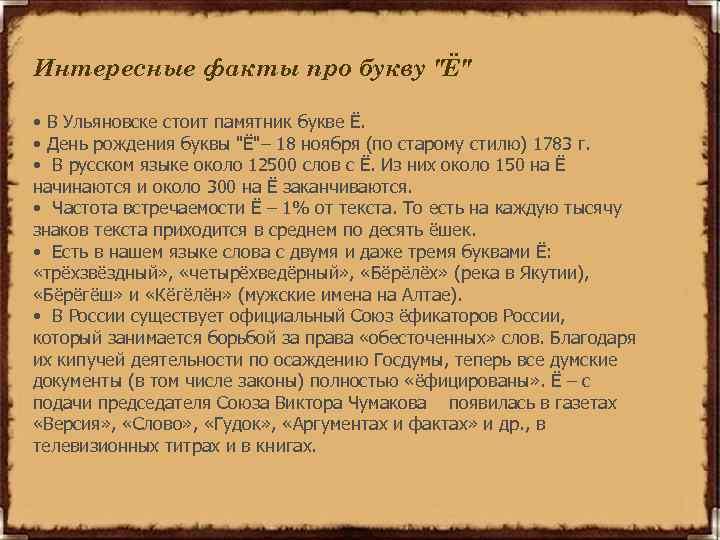 Интересные факты про букву