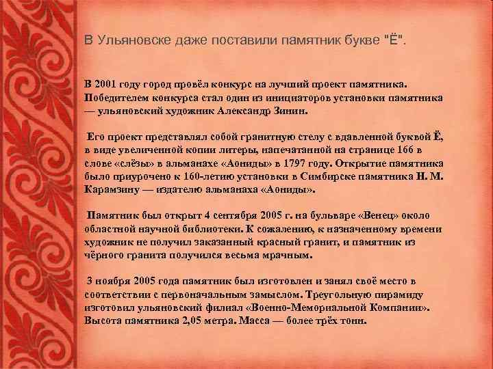 В Ульяновске даже поставили памятник букве