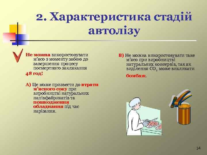 2. Характеристика стадій автолізу Не можна використовувати м'ясо з моменту забою до завершення процесу
