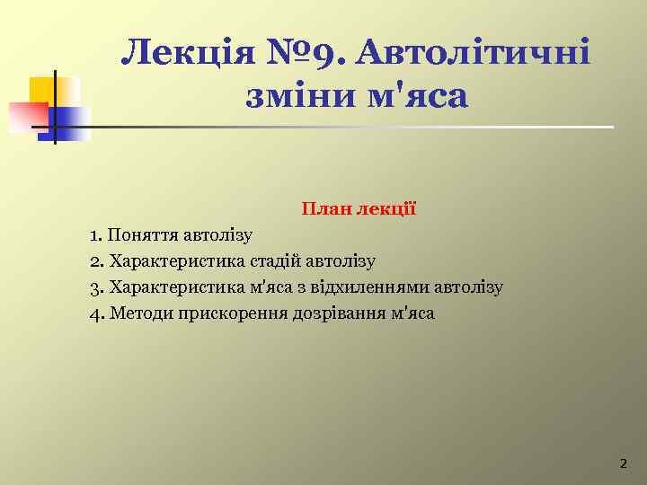 Лекція № 9. Автолітичні зміни м'яса План лекції 1. Поняття автолізу 2. Характеристика стадій