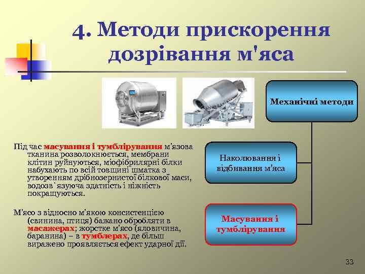 4. Методи прискорення дозрівання м'яса Механічні методи Під час масування і тумблірування м'язова тканина