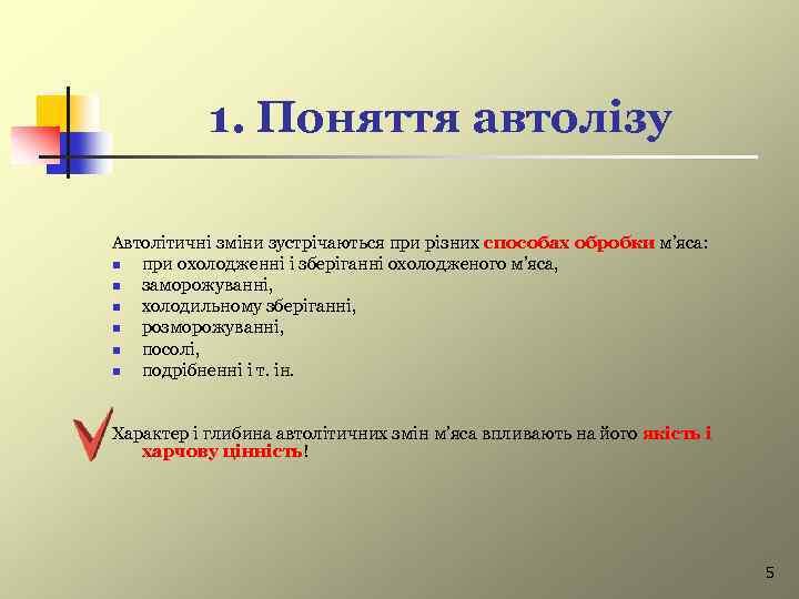 1. Поняття автолізу Автолітичні зміни зустрічаються при різних способах обробки м'яса: n при охолодженні