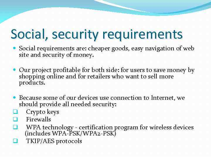 Social, security requirements Social requirements are: cheaper goods, easy navigation of web site and
