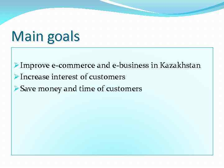 Main goals Ø Improve e-commerce and e-business in Kazakhstan Ø Increase interest of customers