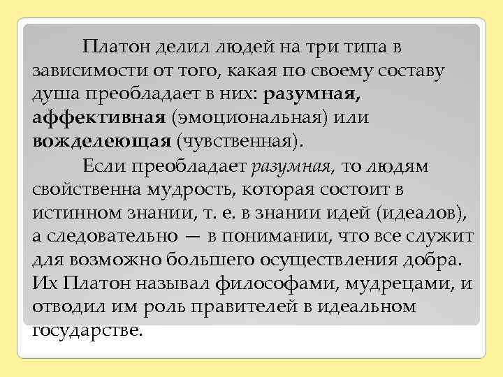 Платон делил людей на три типа в зависимости от того, какая по своему составу