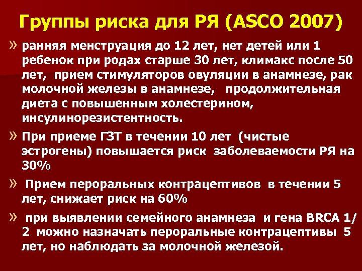 Группы риска для РЯ (ASCO 2007) » ранняя менструация до 12 лет, нет детей