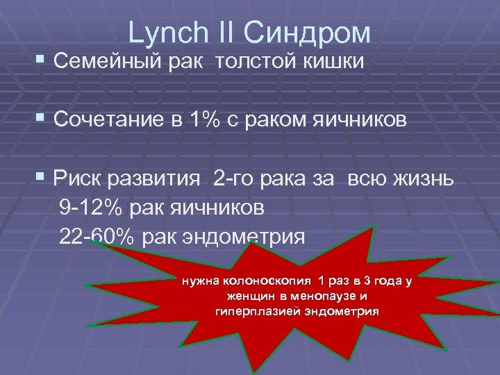 Lynch II Синдром § Семейный рак толстой кишки § Сочетание в 1% с раком