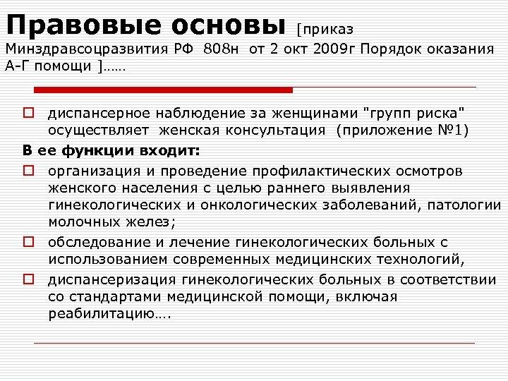 Правовые основы [приказ Минздравсоцразвития РФ 808 н от 2 окт 2009 г Порядок оказания