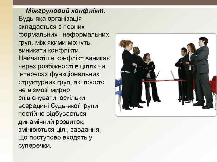 Міжгруповий конфлікт. Будь-яка організація складається з певних формальних і неформальних груп, між якими можуть