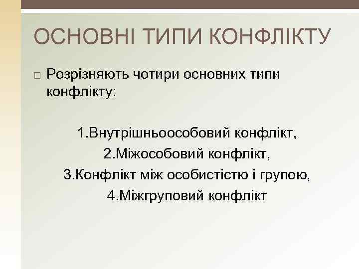 ОСНОВНІ ТИПИ КОНФЛІКТУ Розрізняють чотири основних типи конфлікту: 1. Внутрішньоособовий конфлікт, 2. Міжособовий конфлікт,