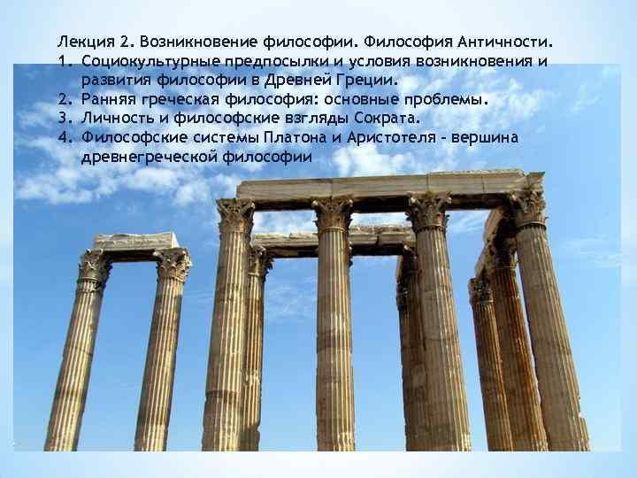 Лекция 2. Возникновение философии. Философия Античности. 1. Социокультурные предпосылки и условия возникновения и развития