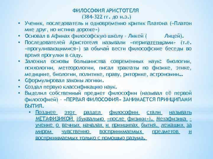 • • ФИЛОСОФИЯ АРИСТОТЕЛЯ (384 -322 гг. до н. э. ) Ученик, последователь