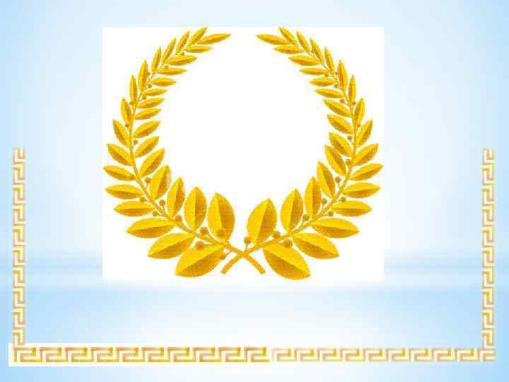 Игра «Олимпия»