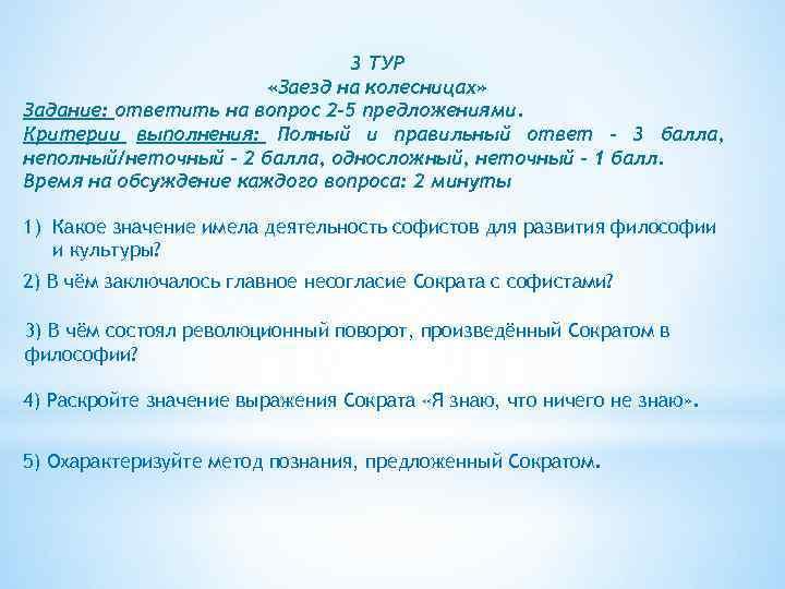 3 ТУР «Заезд на колесницах» Задание: ответить на вопрос 2 -5 предложениями. Критерии выполнения: