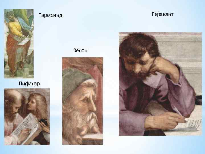 Гераклит Парменид Зенон Пифагор