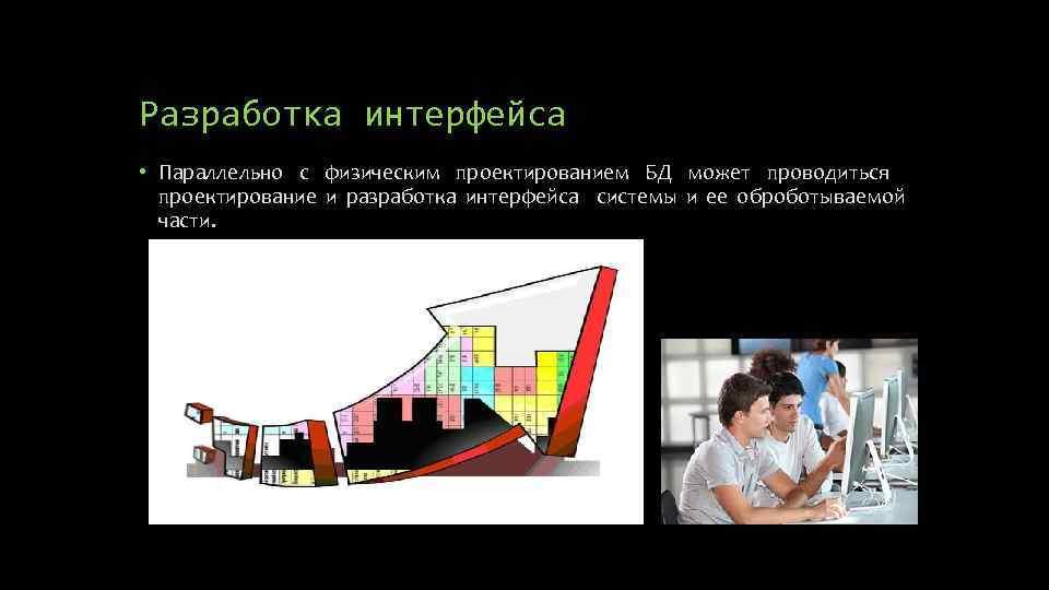 Разработка интерфейса • Параллельно с физическим проектированием БД может проводиться проектирование и разработка интерфейса