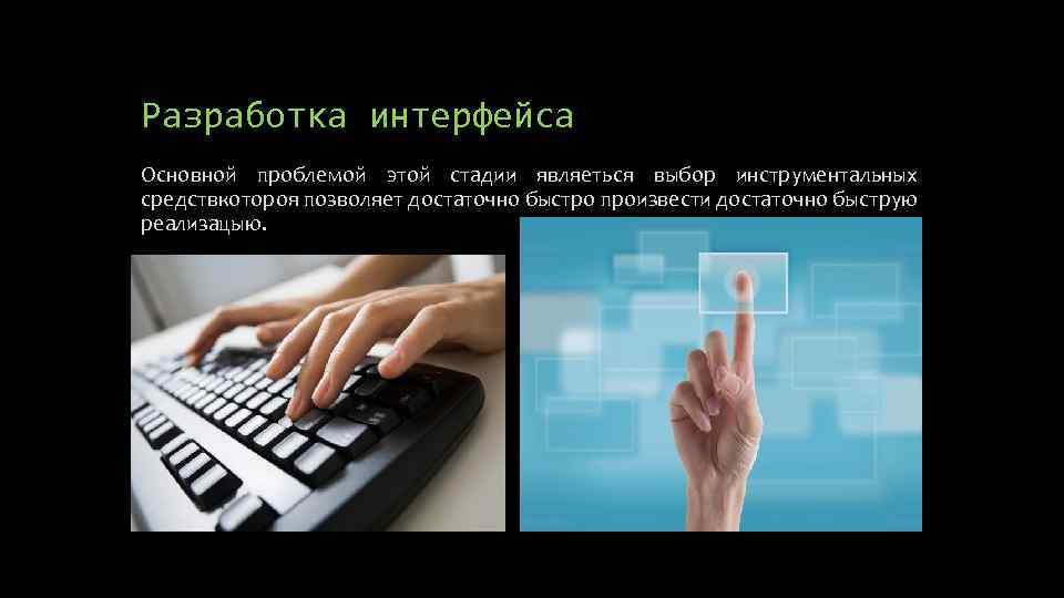 Разработка интерфейса Основной проблемой этой стадии являеться выбор инструментальных средствкотороя позволяет достаточно быстро произвести