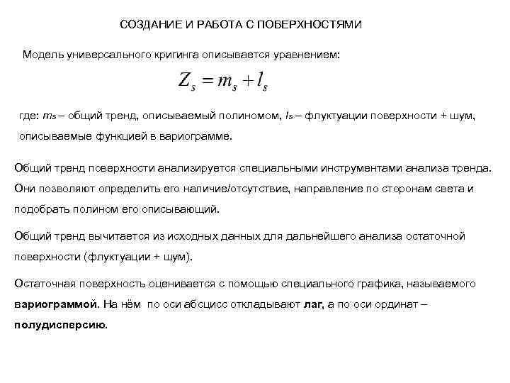 СОЗДАНИЕ И РАБОТА С ПОВЕРХНОСТЯМИ Модель универсального кригинга описывается уравнением: где: ms – общий