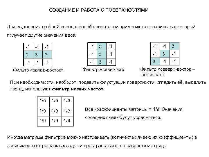 СОЗДАНИЕ И РАБОТА С ПОВЕРХНОСТЯМИ Для выделения гребней определённой ориентации применяют окно фильтра, который