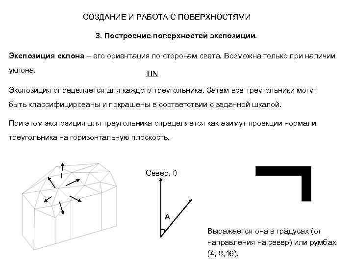 СОЗДАНИЕ И РАБОТА С ПОВЕРХНОСТЯМИ 3. Построение поверхностей экспозиции. Экспозиция склона – его ориентация