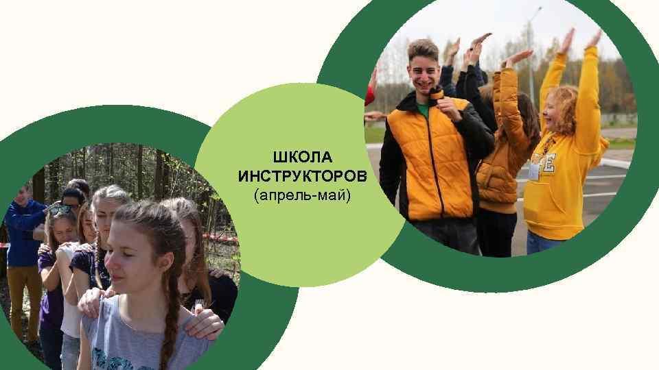 ШКОЛА ИНСТРУКТОРОВ (апрель-май)