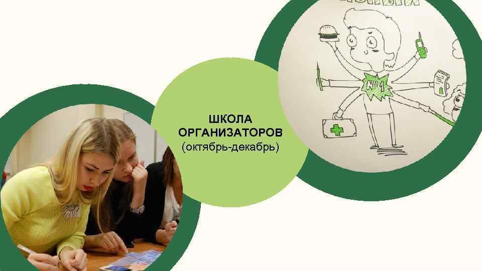 ШКОЛА ОРГАНИЗАТОРОВ (октябрь-декабрь)
