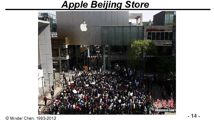 Apple Beijing Store © Minder Chen, 1993 -2012 - 14 -
