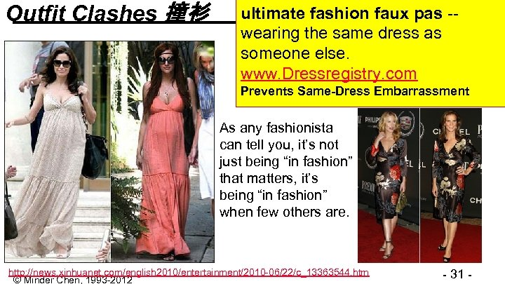Outfit Clashes 撞衫 ultimate fashion faux pas -wearing the same dress as someone else.