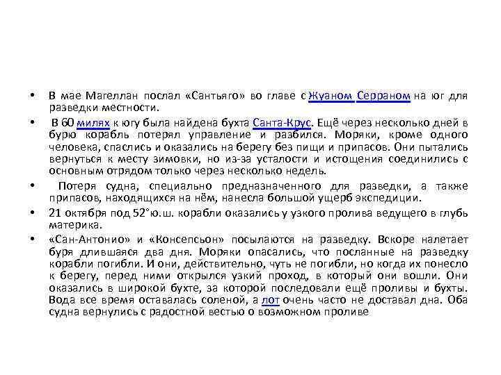 • • • В мае Магеллан послал «Сантьяго» во главе с Жуаном Серраном