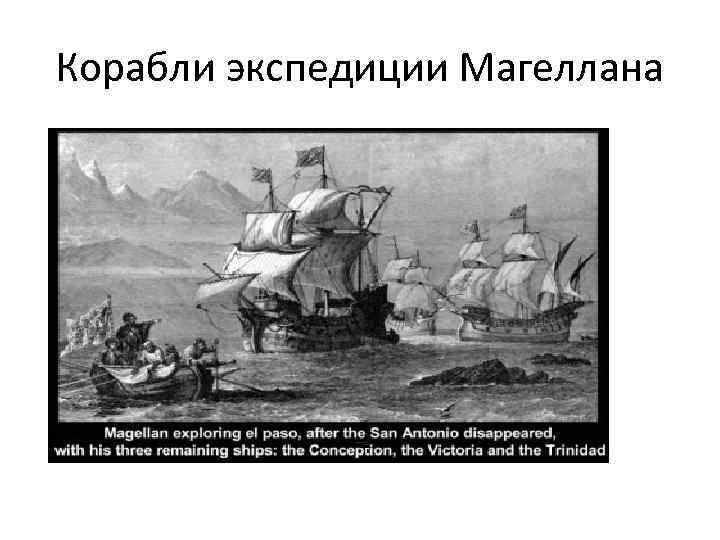 Корабли экспедиции Магеллана