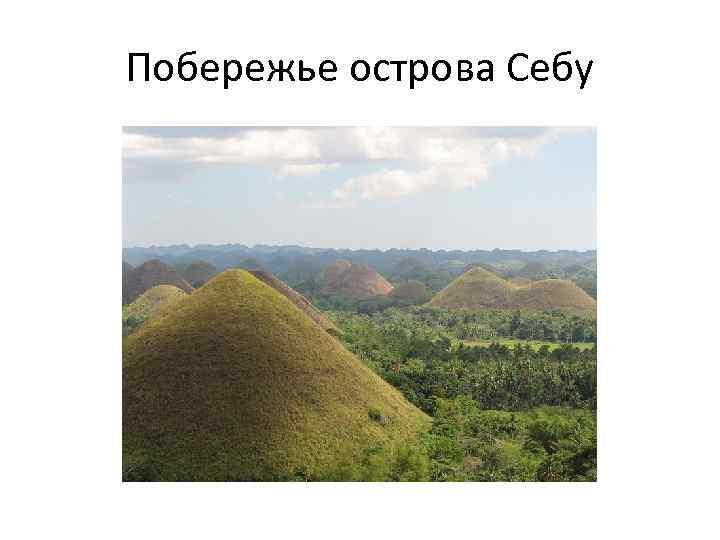 Побережье острова Себу