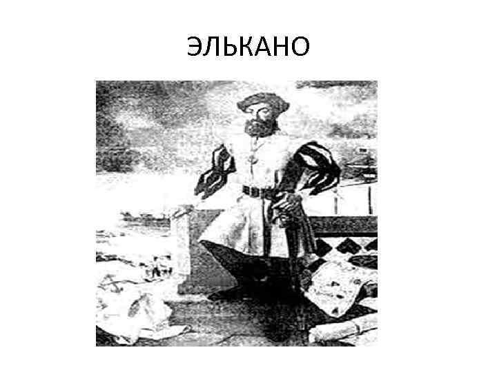 ЭЛЬКАНО