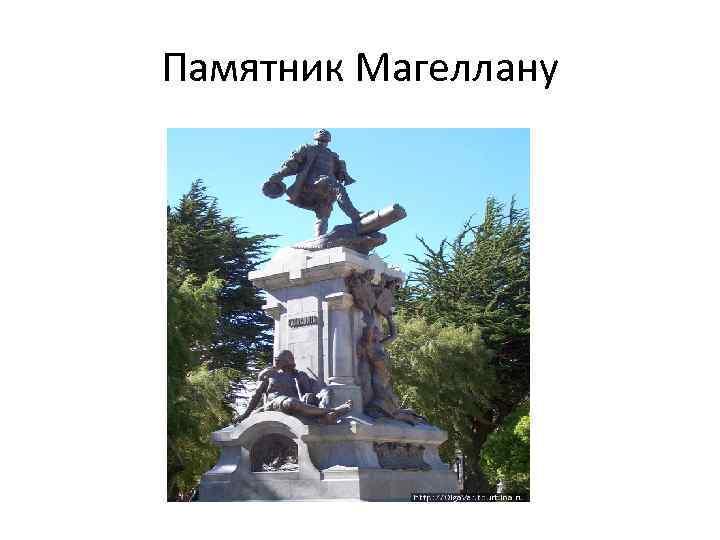 Памятник Магеллану